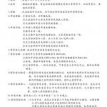 Dxj-Dazhuan-简章01