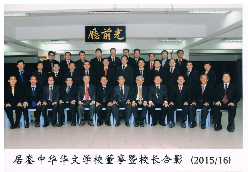 2015董事会合照