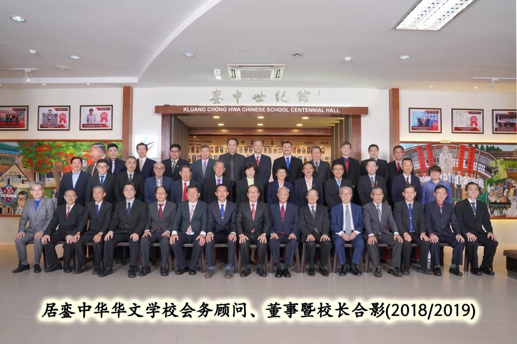 2018-2019董事会合照(世纪馆)-正式版