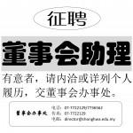 Microsoft Word - 征聘启事_01