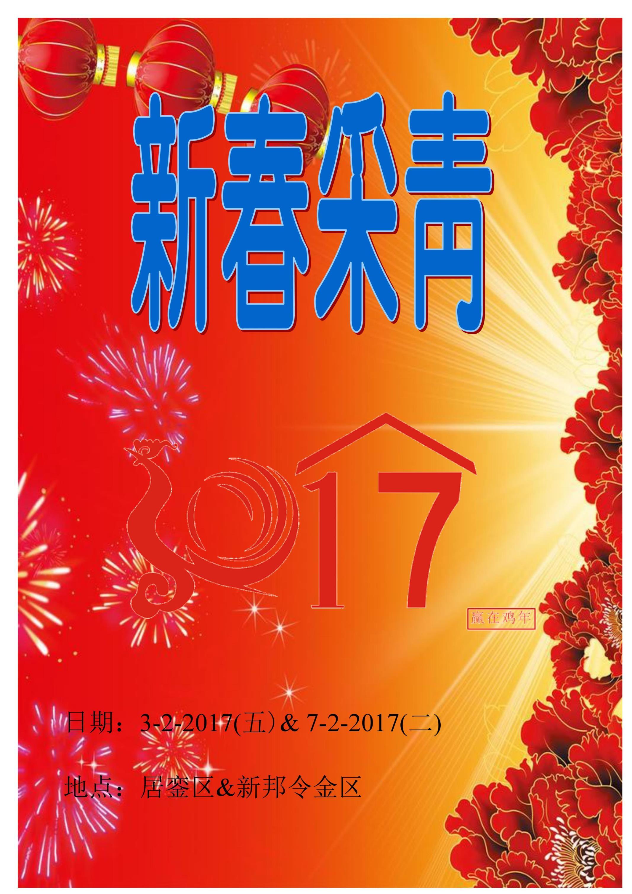 2017年舞狮采青