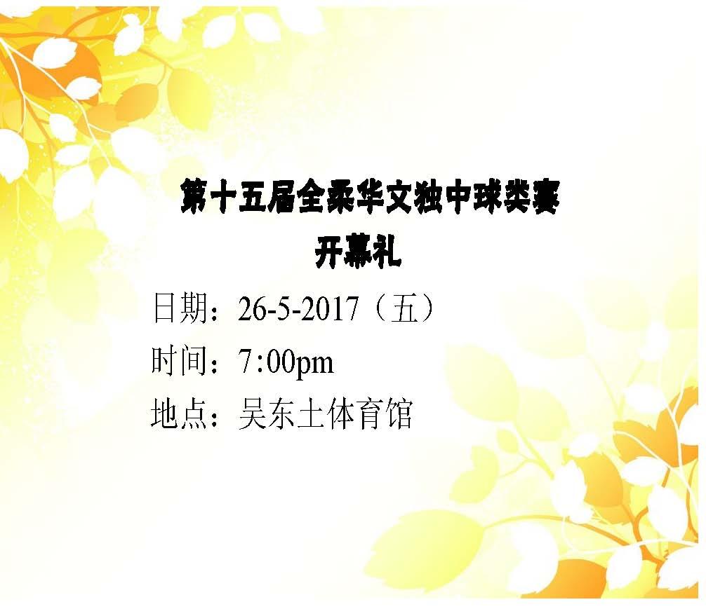 第15届 全柔华文独中球类赛