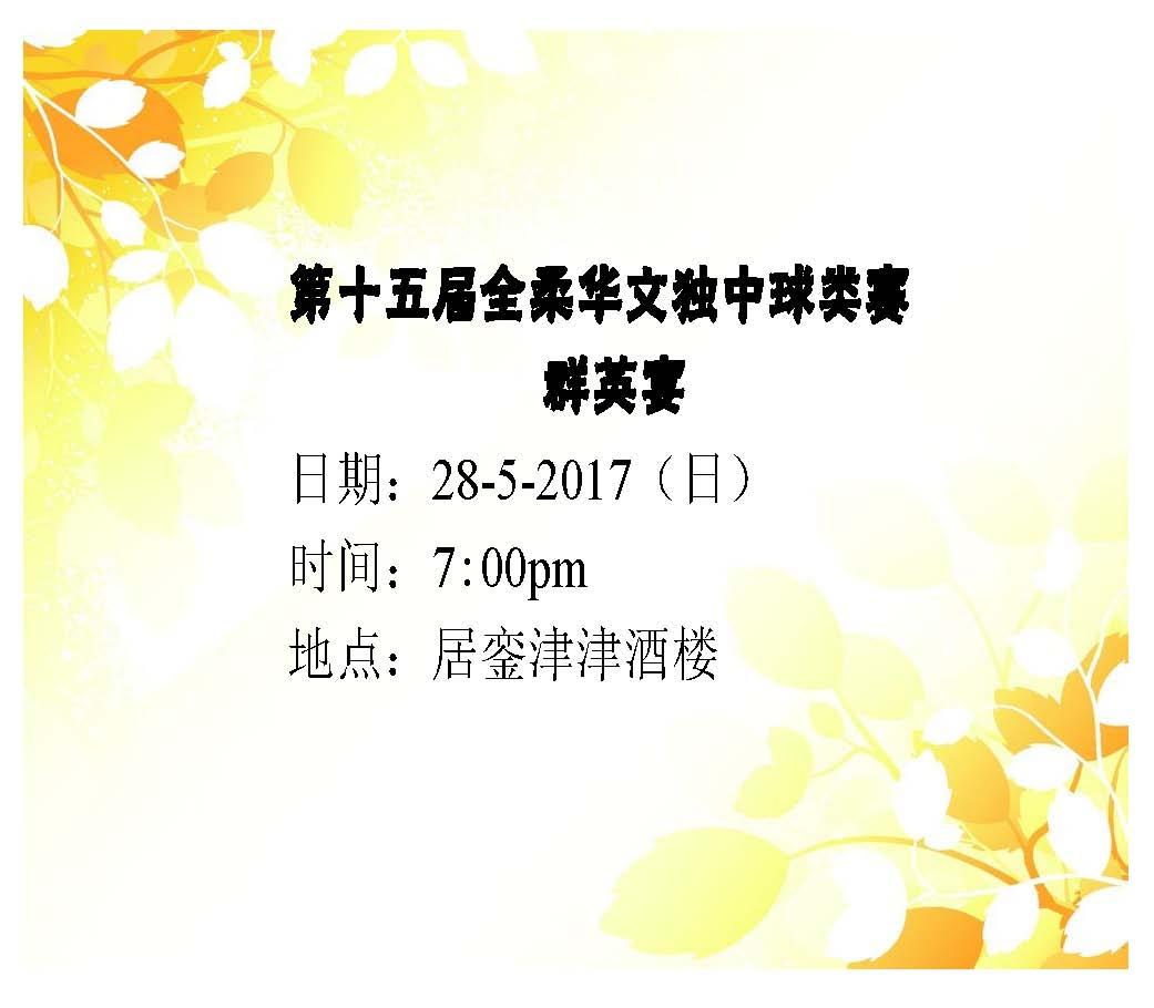 全柔华文独中球类赛活动录_页面_07