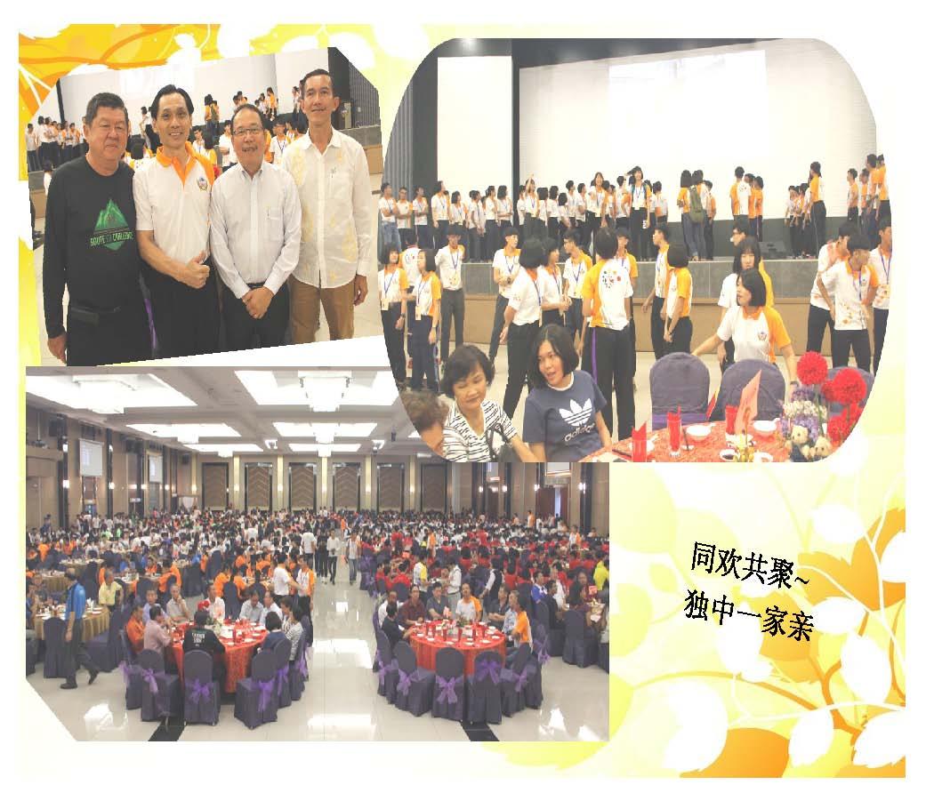 全柔华文独中球类赛活动录_页面_08