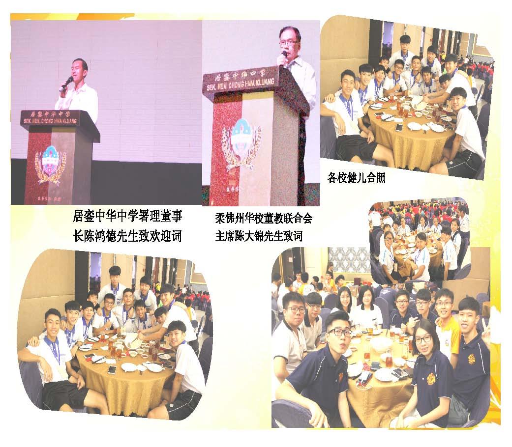 全柔华文独中球类赛活动录_页面_09