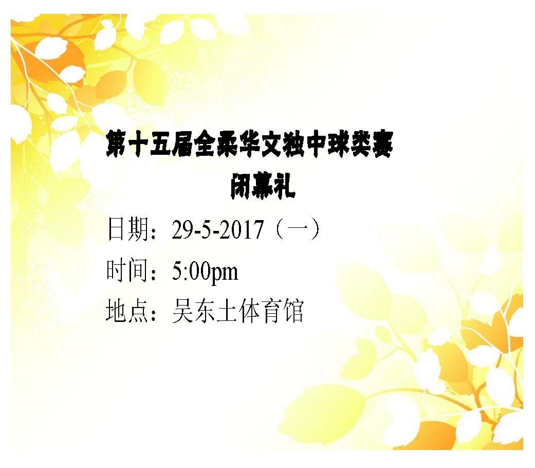 全柔华文独中球类赛活动录_页面_12