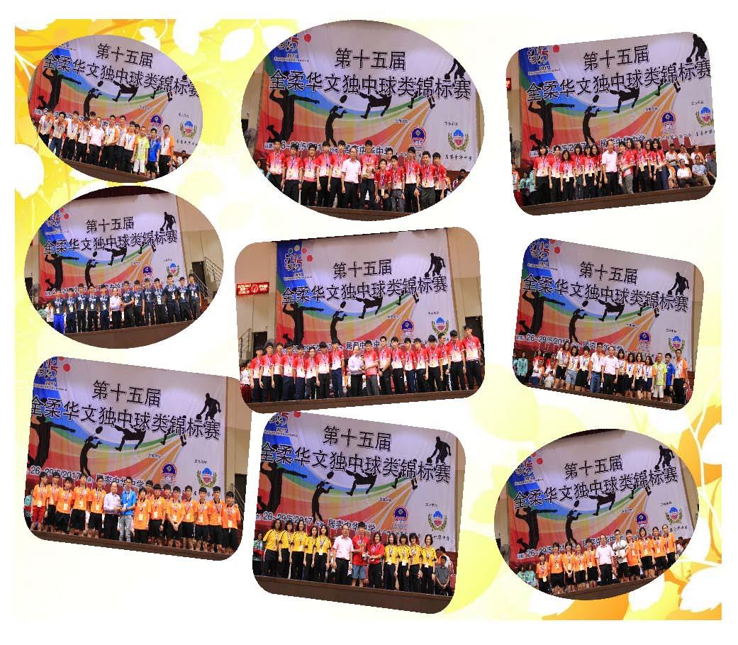 全柔华文独中球类赛活动录_页面_14