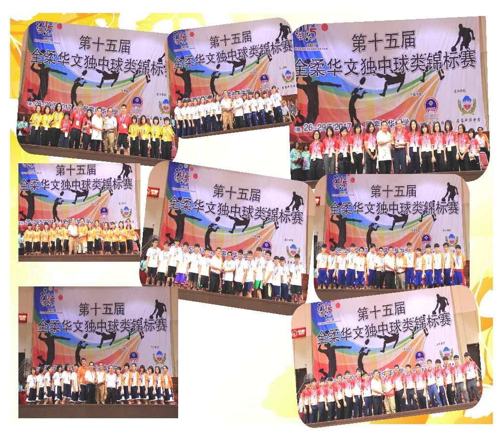 全柔华文独中球类赛活动录_页面_16