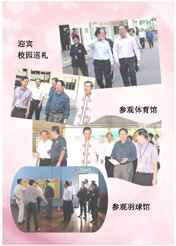 董总交流会活动录_页面_02