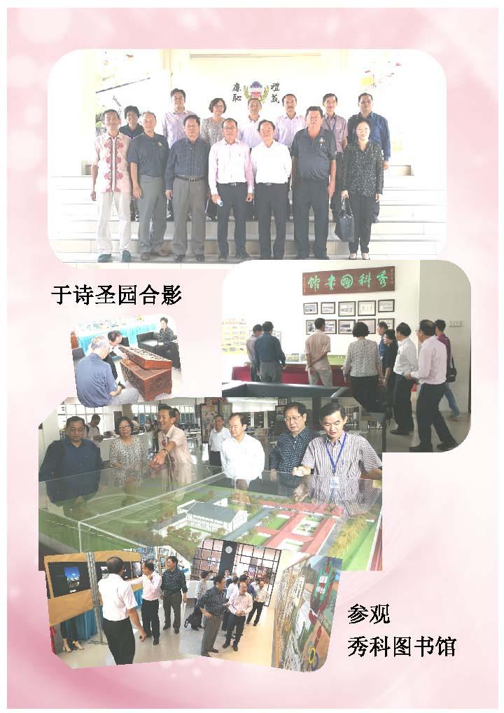 董总交流会活动录_页面_05