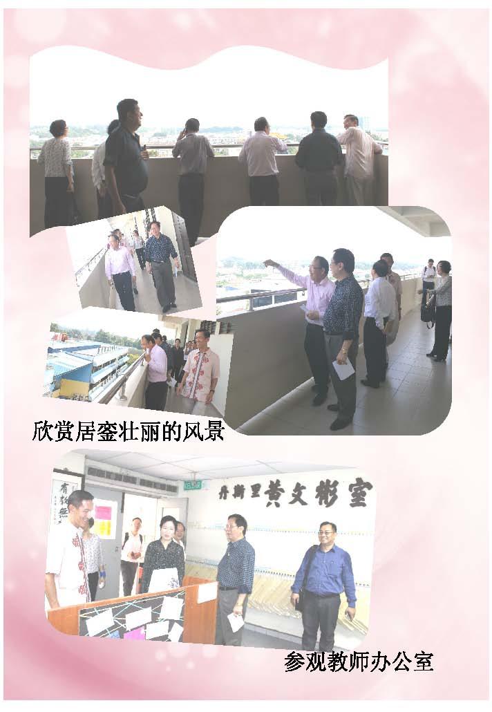 董总交流会活动录_页面_06