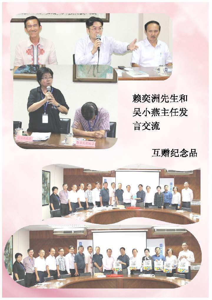 董总交流会活动录_页面_09
