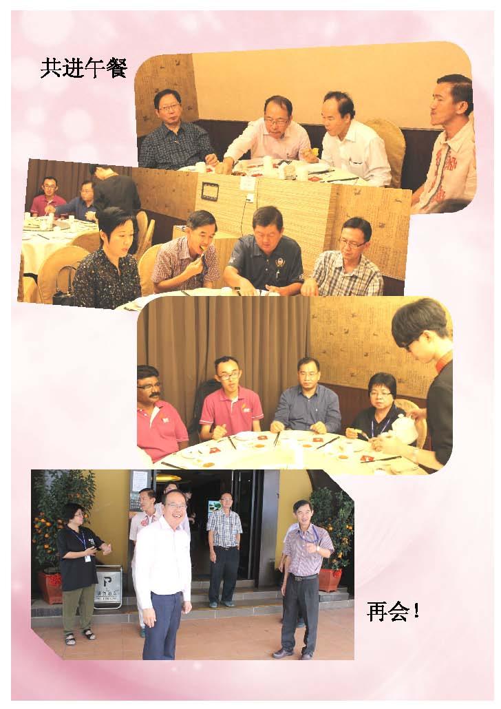 董总交流会活动录_页面_10