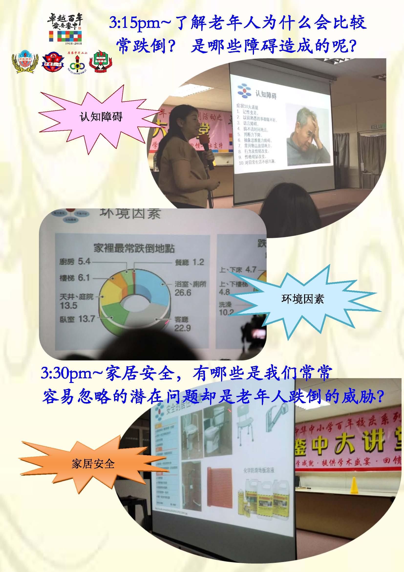 大讲堂-第5讲300717-王惠娟【让年长者更安全~漫谈老人防跌知识】pdf_页面_07
