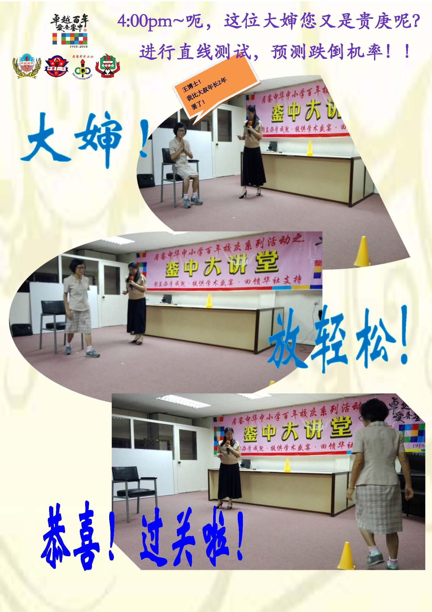 大讲堂-第5讲300717-王惠娟【让年长者更安全~漫谈老人防跌知识】pdf_页面_10