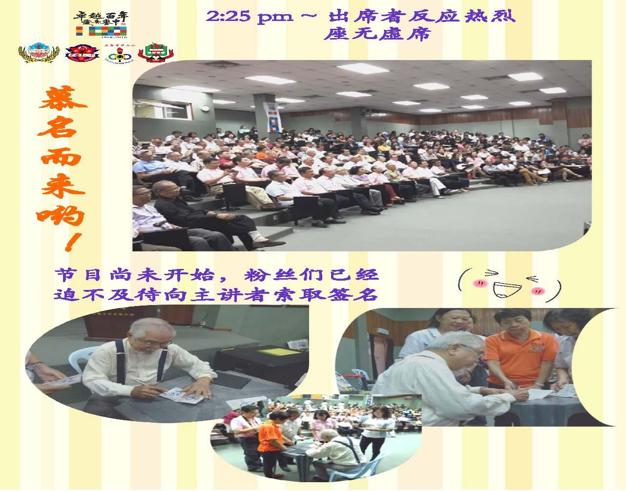 大讲堂-第6讲220817-章金福【指点江山-自强不息】pdf_页面_02
