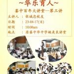 第3讲230417-张诚忠【华乐育人】_页面_1