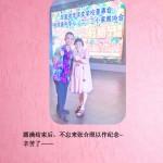 2017年教师节晚宴活动录_页面_14