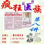 7-10-2017百年校庆銮中大讲堂第8讲-廖宏强【疯狂医族】