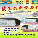 大讲堂-第9讲-赵爵明【浅谈飞机升空与控制】- 1_Page_01
