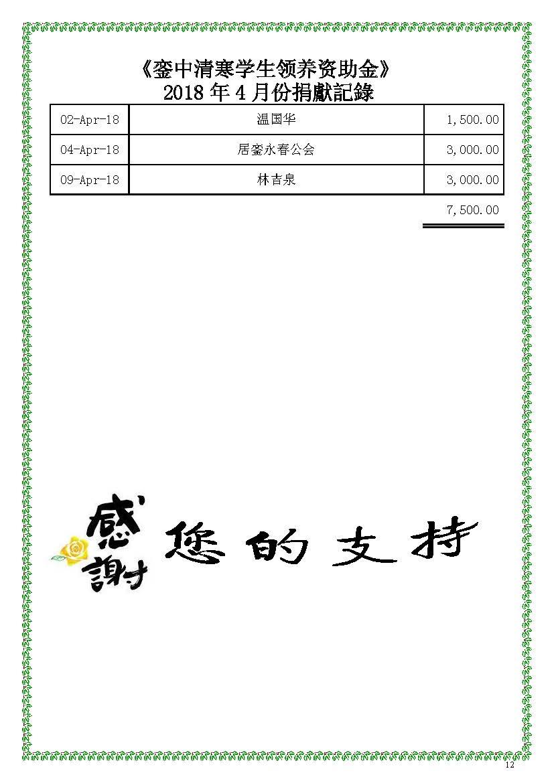 2018年4月份捐獻記錄—修改后_Page_12