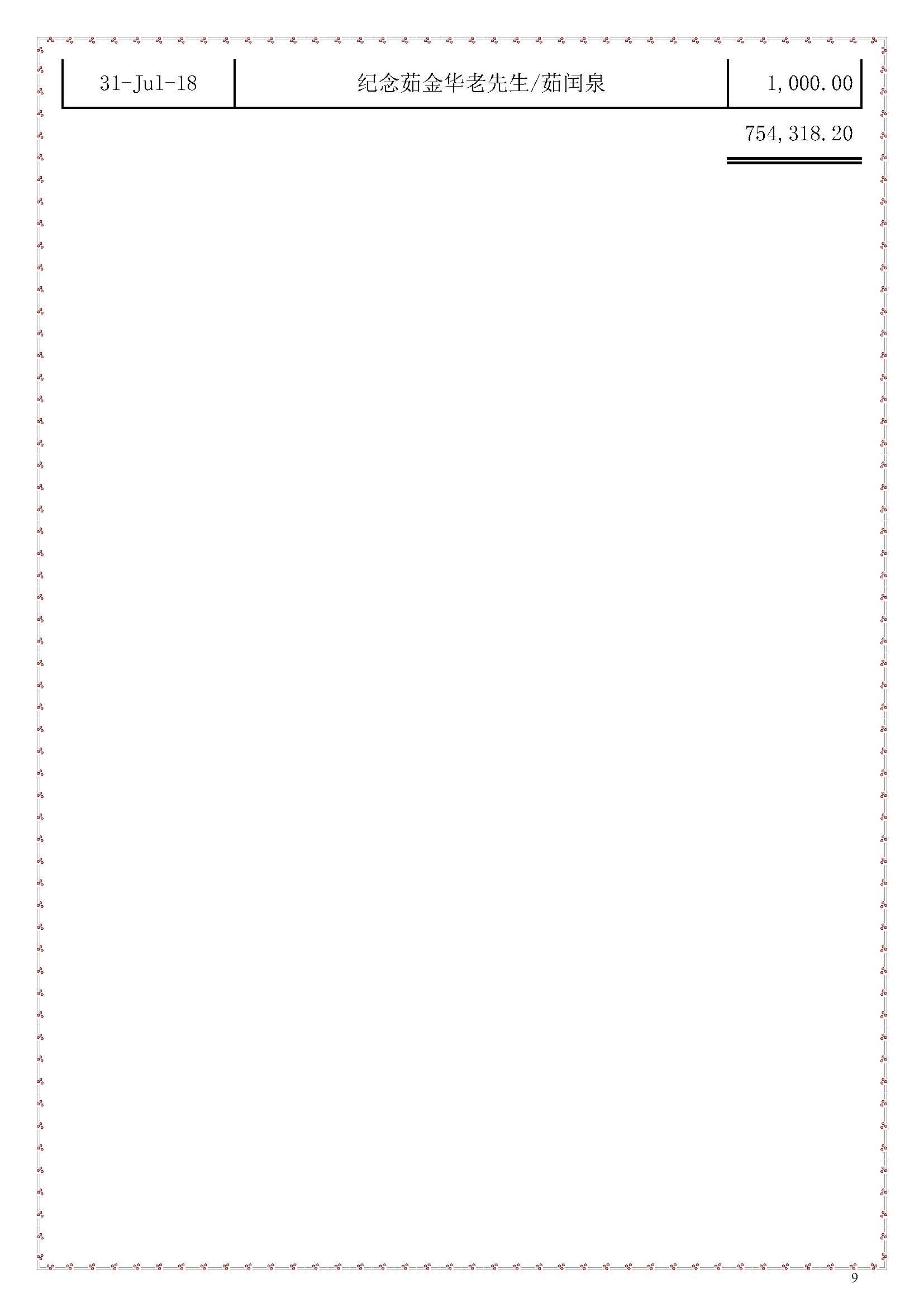 2018年7月份捐獻記錄_修改后_Page_09