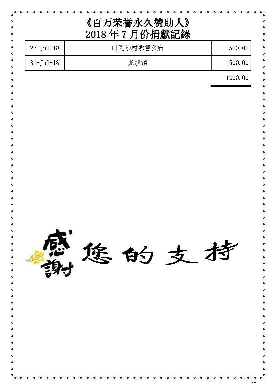 2018年7月份捐獻記錄_修改后_Page_13