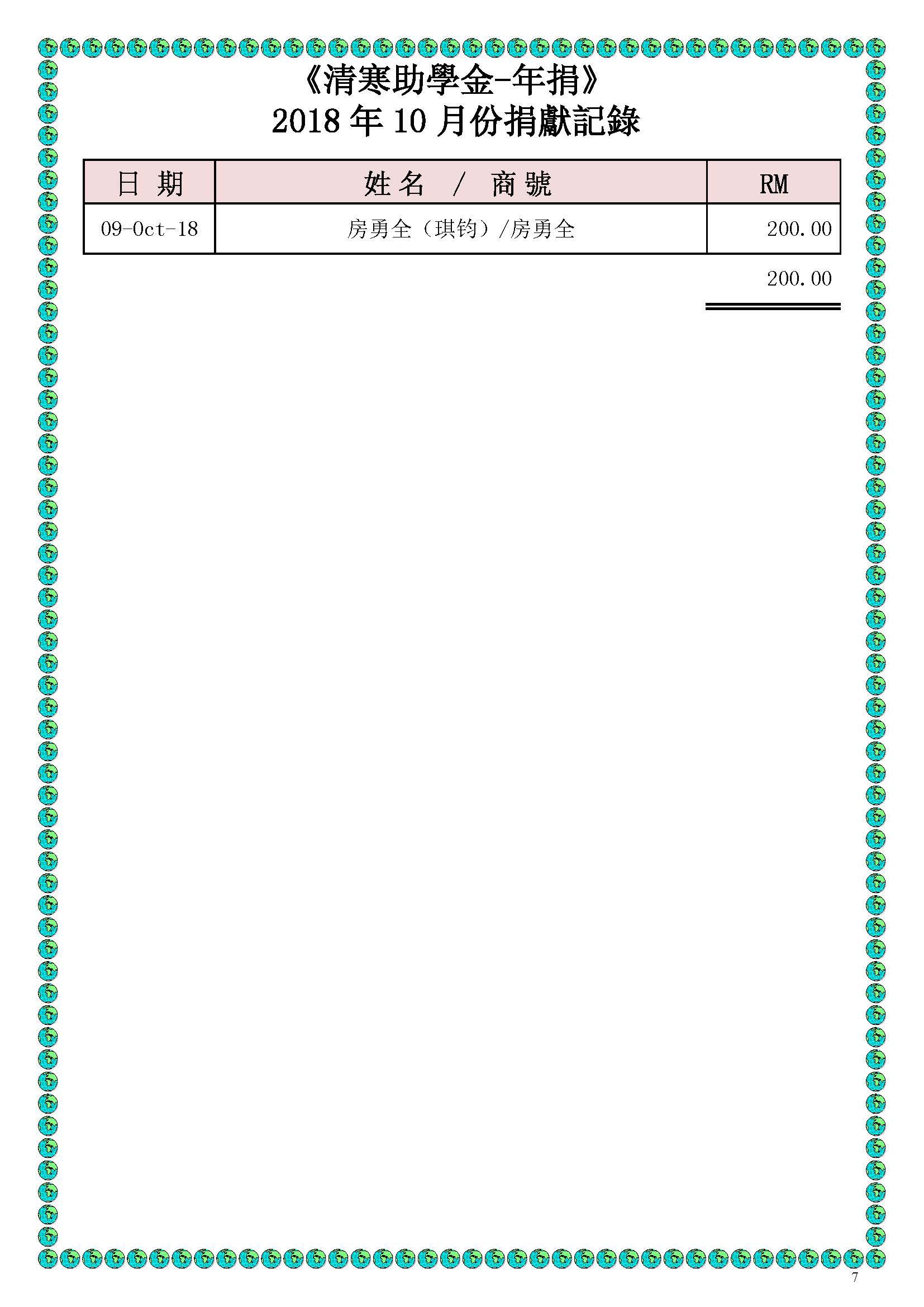 2018年10月份捐獻記錄—修改后_Page_07