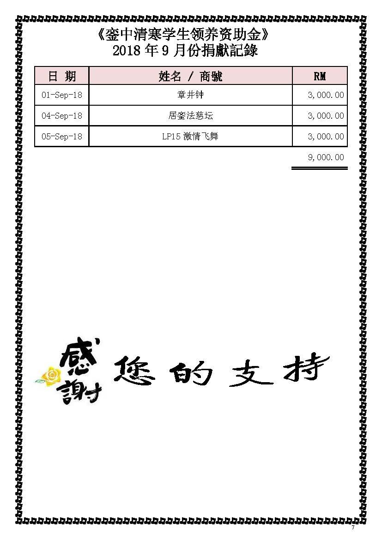 2018年9月份捐獻記錄—修改后_Page_7