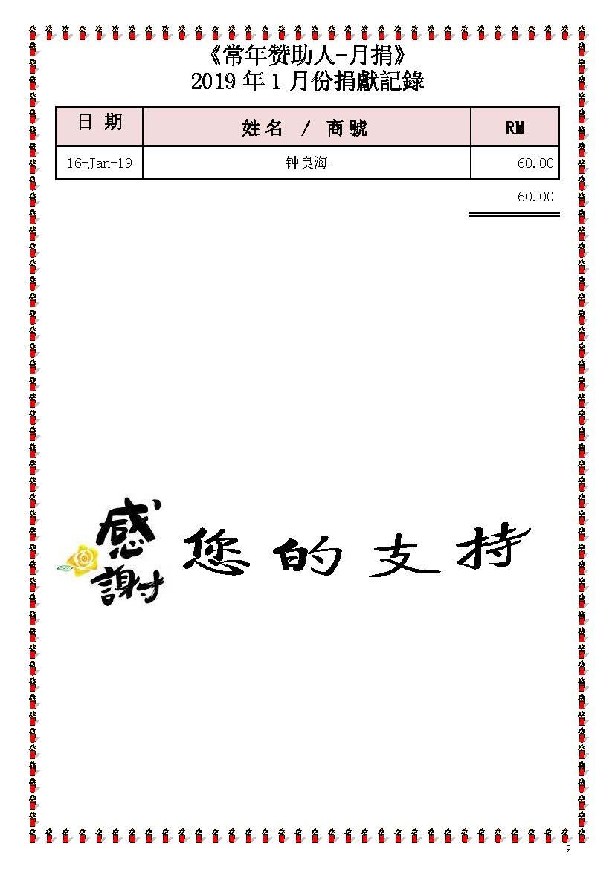 2019年1月份捐獻記錄_修改后_Page_9