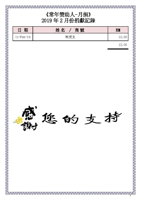 2019年2月份捐獻記錄—修改后_Page_9