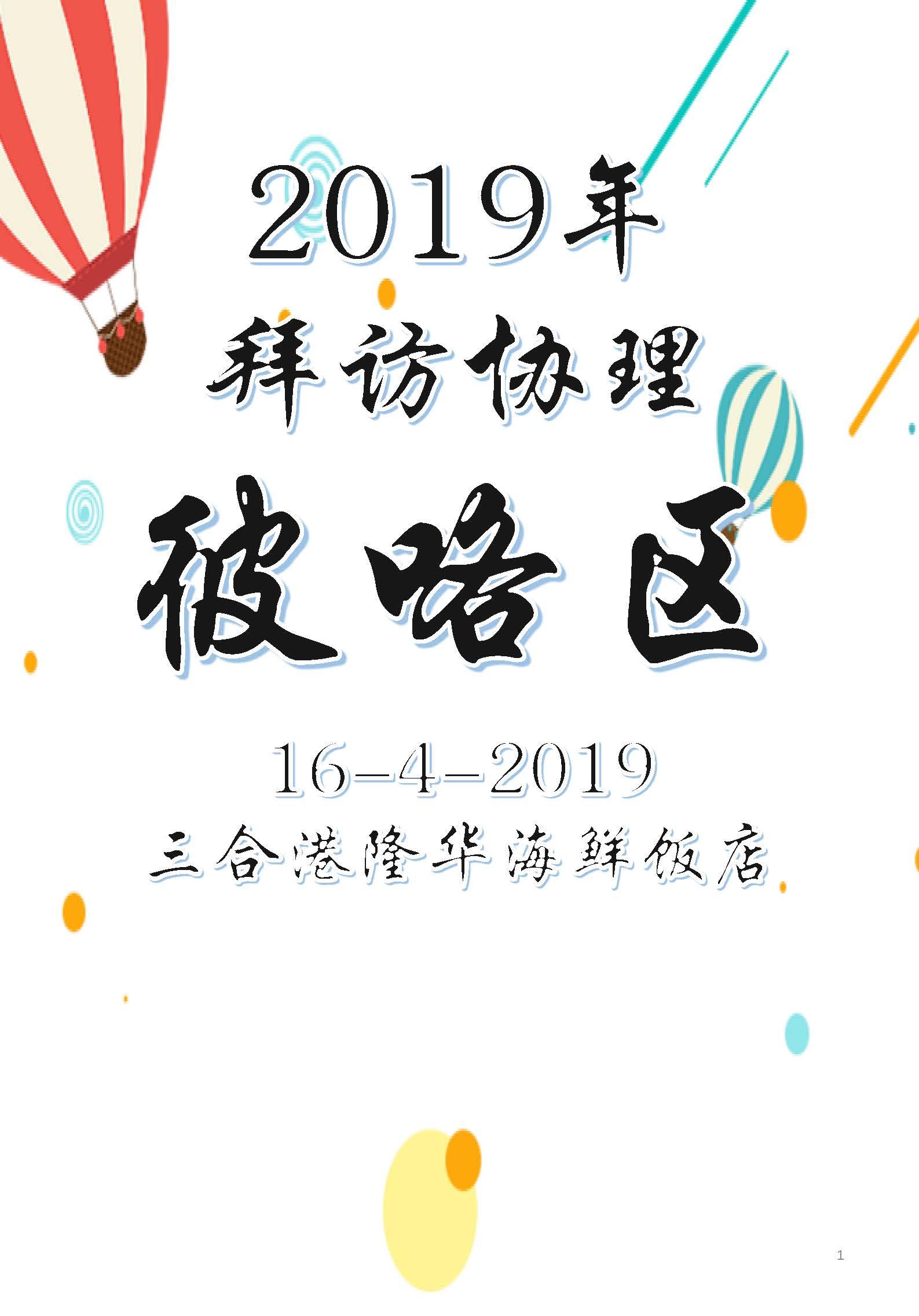 16-4-2019彼咯活动录.pptx_Page_1