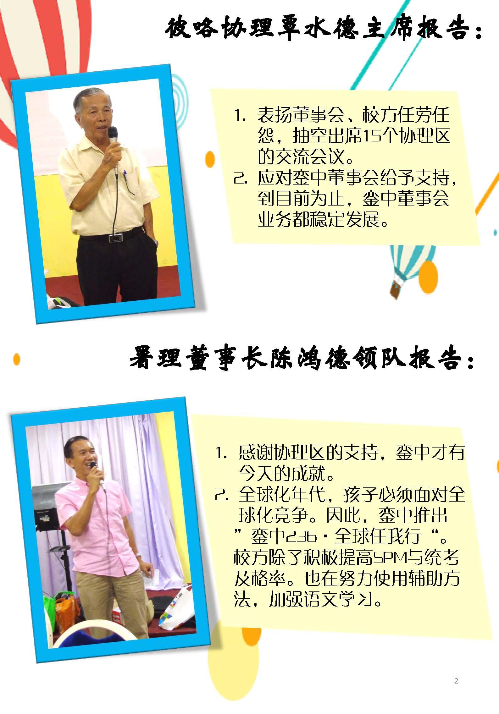 16-4-2019彼咯活动录.pptx_Page_2