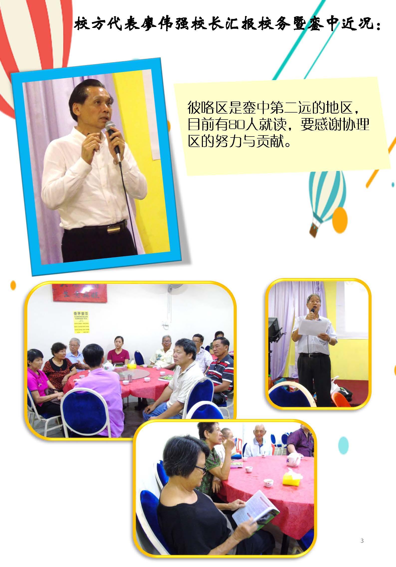 16-4-2019彼咯活动录.pptx_Page_3