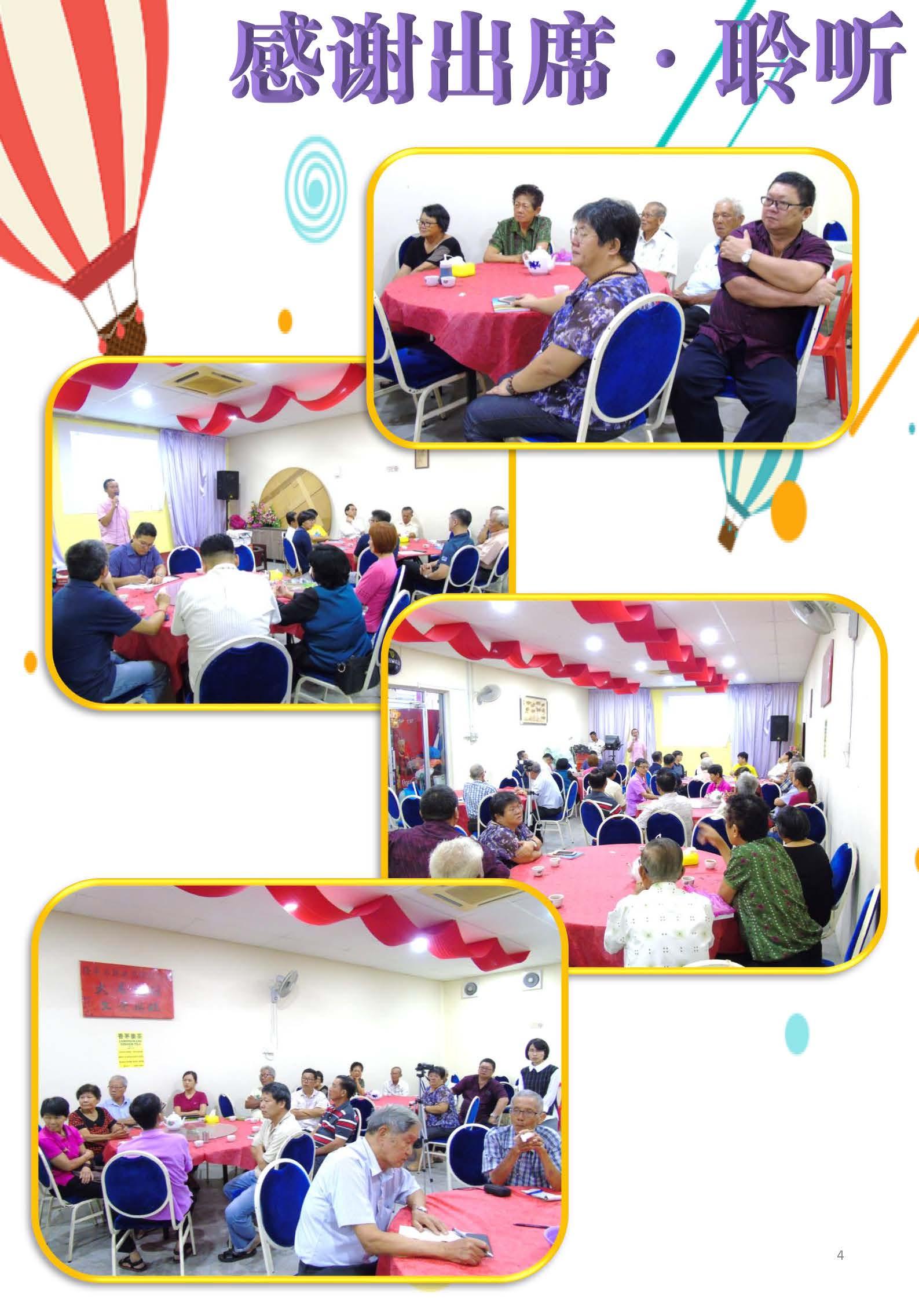 16-4-2019彼咯活动录.pptx_Page_4