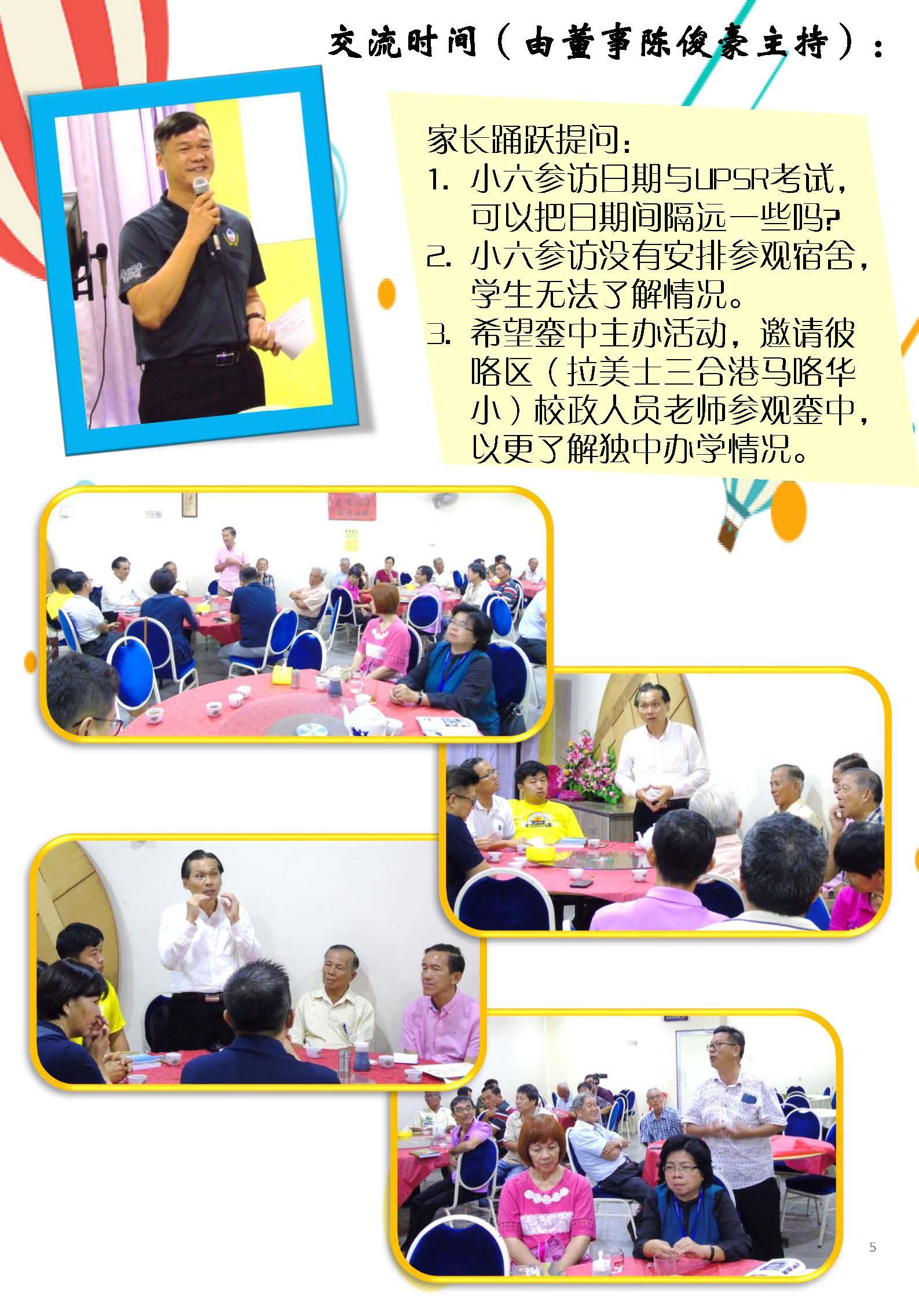 16-4-2019彼咯活动录.pptx_Page_5