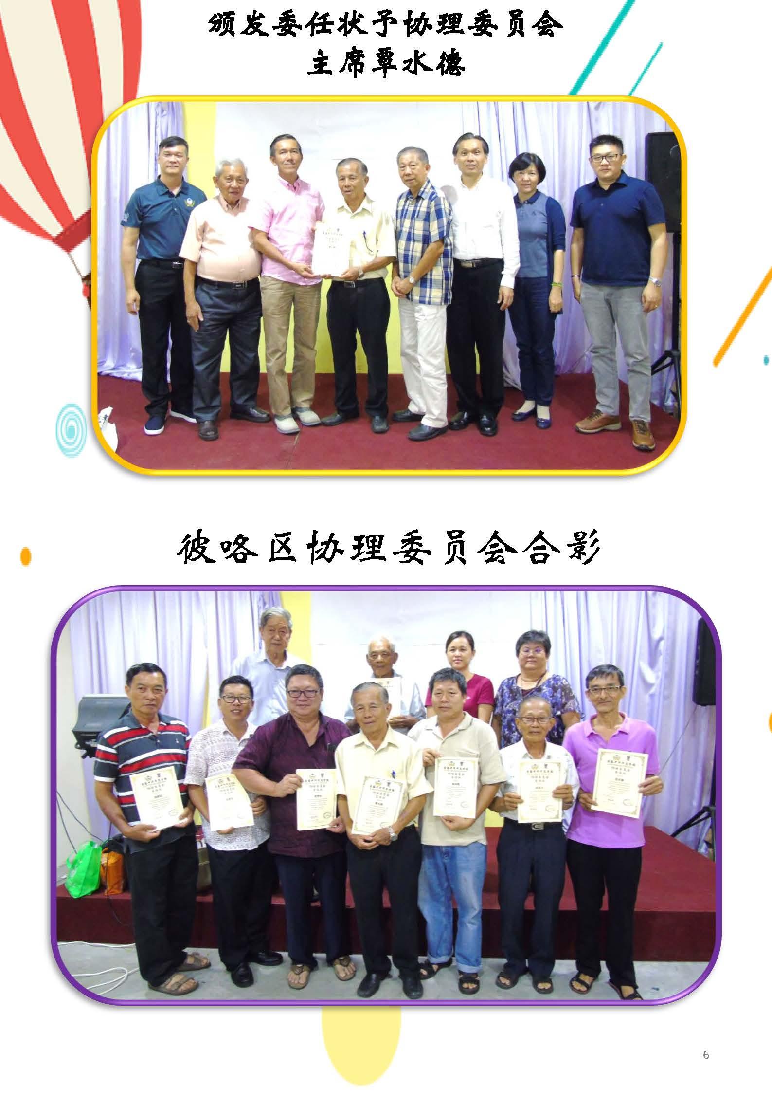16-4-2019彼咯活动录.pptx_Page_6