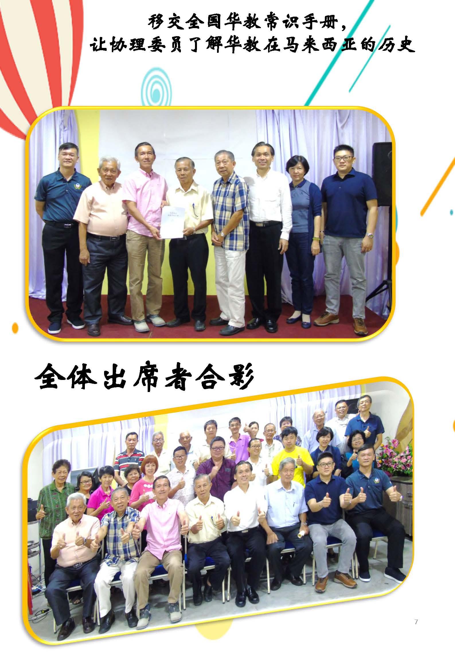 16-4-2019彼咯活动录.pptx_Page_7