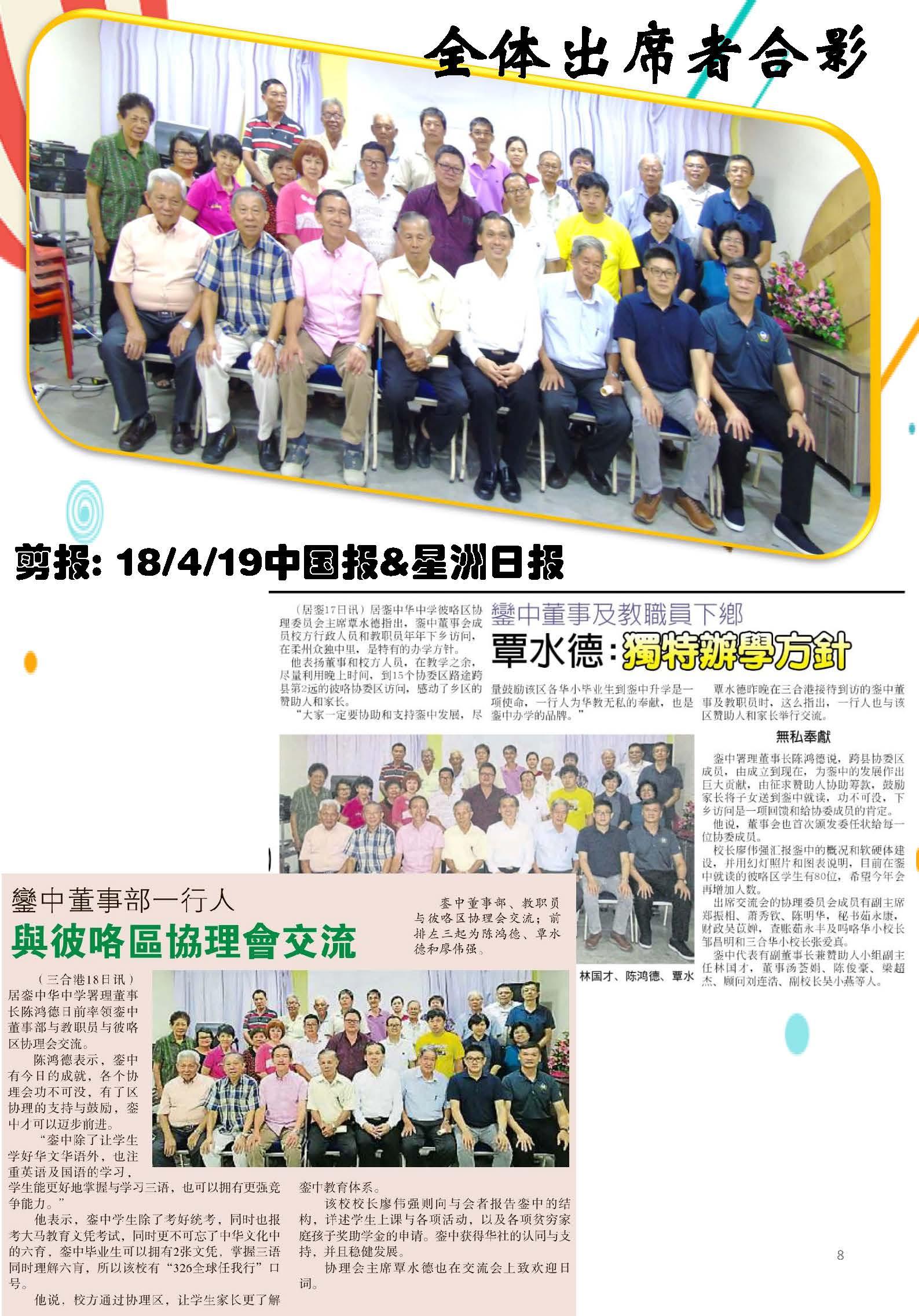16-4-2019彼咯活动录.pptx_Page_8