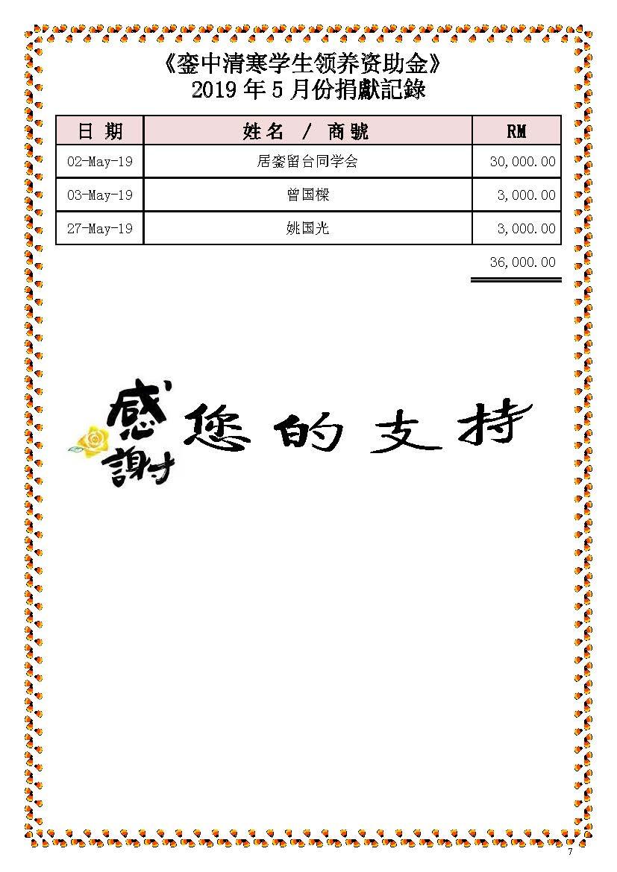 2019年5月份捐獻記錄_修改后_Page_7