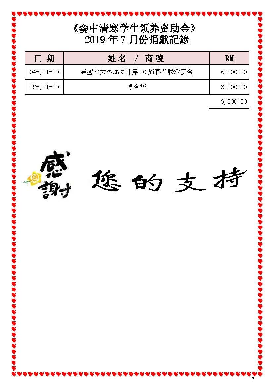 2019年7月份捐獻記錄_修改后_Page_7