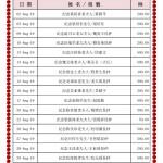 2019年8月份捐獻記錄-修改后_Page_01