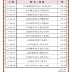 2019年9月份捐獻記錄-修改后_Page_1