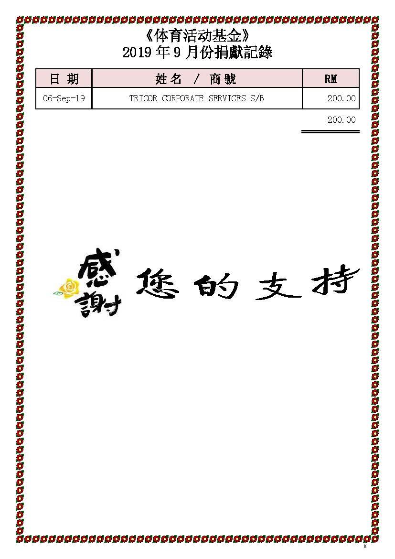 2019年9月份捐獻記錄-修改后_Page_8