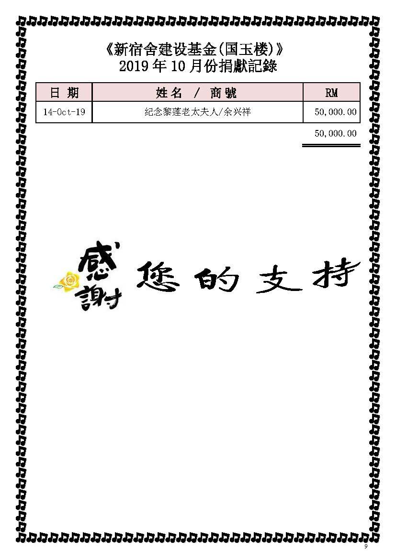2019年10月份捐獻記錄_修改后_Page_9