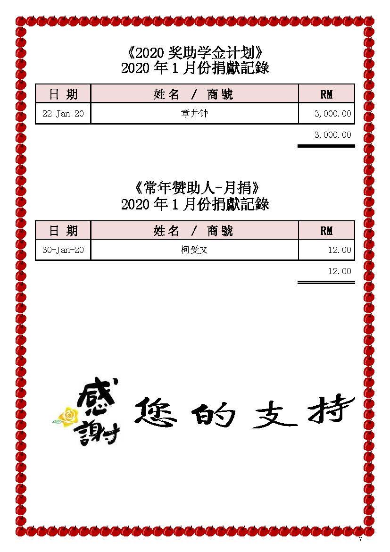 2020年1月份捐獻記錄_修改后_Page_7