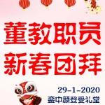 2020新春团拜290120new_Page_01