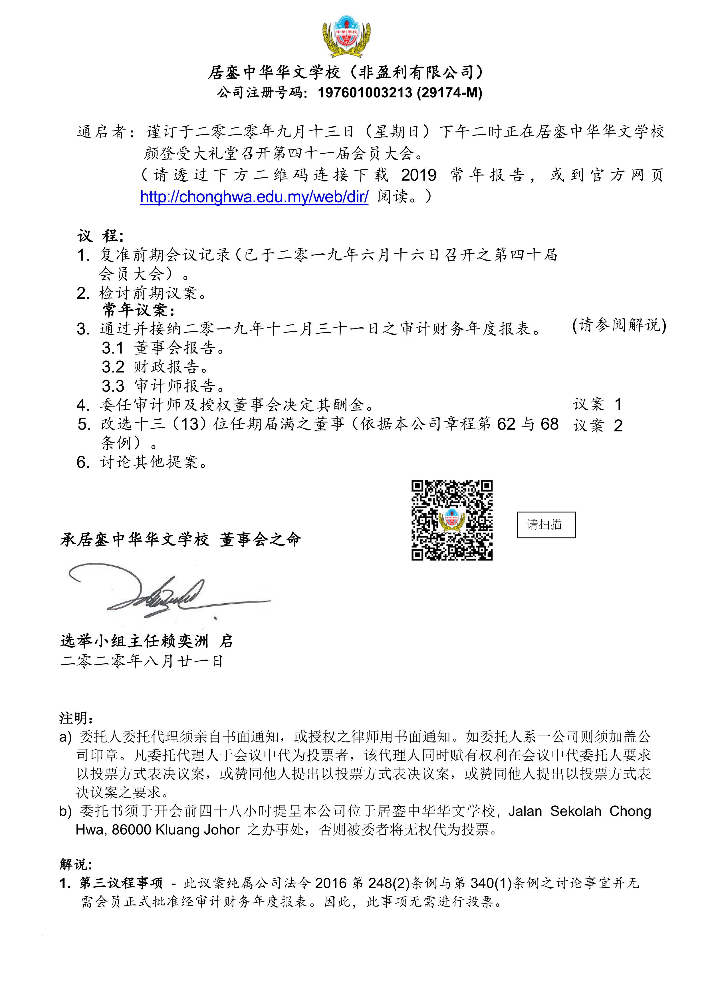 开会通知中文版11