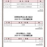 2020年6月份捐獻記錄_修改后_Page_1