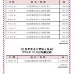 2020年10月份捐獻記錄—修改后_Page_1